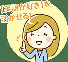 「英語が好き」を活かせる!