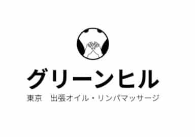 アロマオイルマッサージ、オイルリンパマッサージなら、東京の出張マッサージ、メンズエステ グリーンヒル